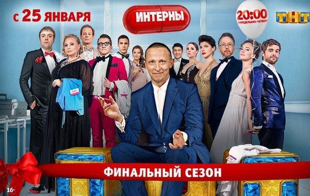 Интерны 14 сезон смотреть сериал онлайн бесплатно.